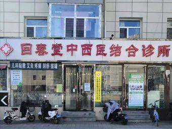 回春堂中医诊所
