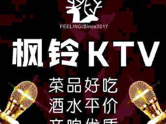 枫铃聚会餐厅主题KTV