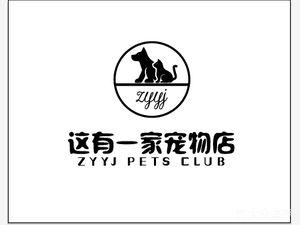 这有一家宠物店