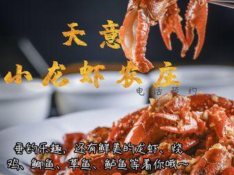 天意小龙虾农庄