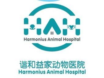 谐和益家动物医院(凤鸣路店)