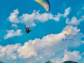 金顶飞行·莫干山滑翔伞中心(自营店)