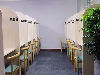 众享空间·沉静自习室