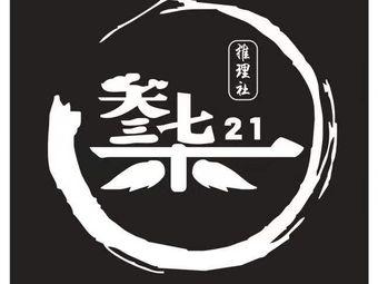 叁柒21剧本推理社