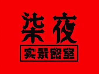 柒夜实景恐怖密室(永昌路旗舰店)