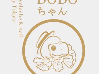 DoDoちゃん日式美甲美睫會館