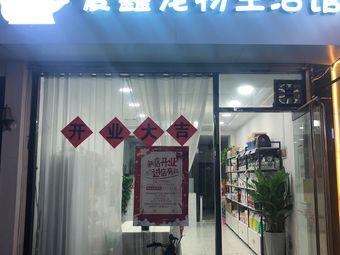 爱鑫宠物生活馆