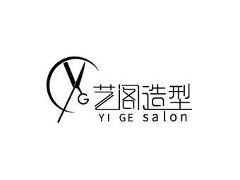 艺阁造型(海宁海昌南路店)