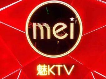 魅KTV(王家灣店)