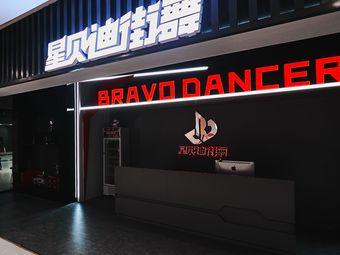 星贝迪街舞(苏宁广场店)