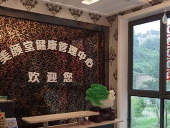 美颜堂健康管理中心(厚德苑店)