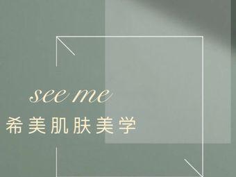See Me·希美 肌肤美学