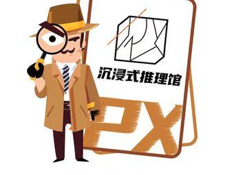 PX沉浸式推理馆(八佰伴店)