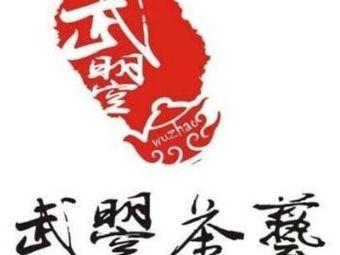 武曌茶艺(皇泽寺凤街店)