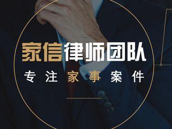 家信律师团队·专注家事案件