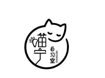 喵宁自习室(师院店)