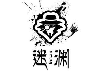 迷渊·沉浸式实景推理社