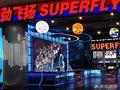 劲飞扬SUPER FLY室内运动嘉年华