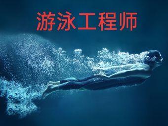 游泳工程师