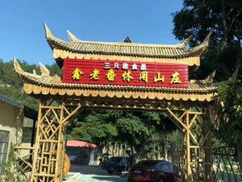 鑫老番休闲山庄(海沧店)