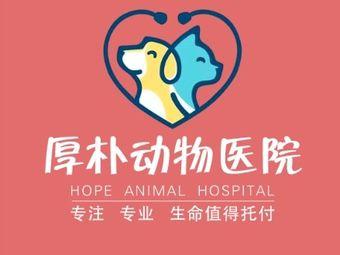 厚朴Hope动物医院(后桃林店)