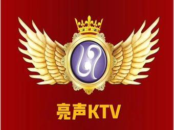 亮聲KTV(萬民廣場店)