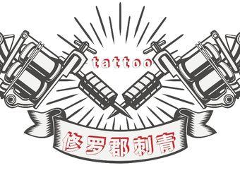 修罗郡刺青皮秒洗纹身(上林坊店)