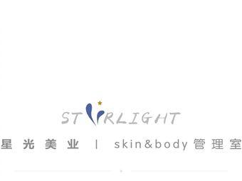 星光美业皮肤管理室