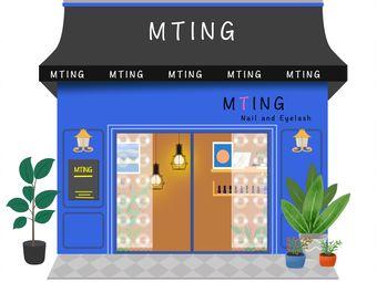 MTing nail美葶美甲工作室