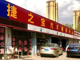 捷之宝汽车维修保养服务中心(燕郊店)