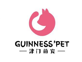 津门萌宠猫舍(总店)