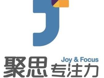 聚思专注力·情商学能(淮安店)