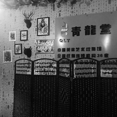 青龙堂纹身图