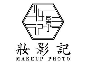 妆影记·美甲美睫化妆