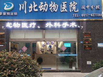川北动物医院(阆中分院)