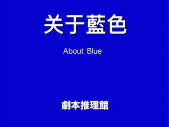 关于蓝色·剧本推理馆(商厦时代广场店)