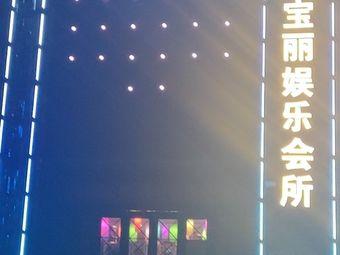 金宝丽KTV娱乐会所