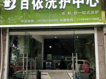 百依·洗护中心