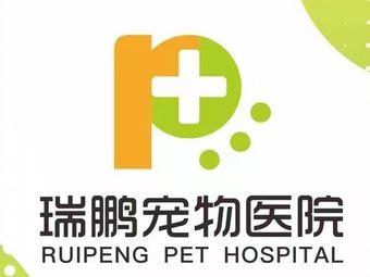 瑞鹏宠物医院(丰泽街店)