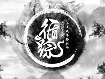 循踪沉浸式实景剧本大侦探(江汉路店)