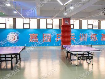 嘉园乒乓球俱乐部