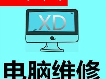 信达电脑维修(北行店)