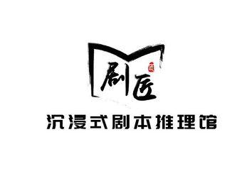 剧匠沉浸式剧本推理馆(大信金座店)