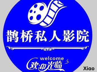 鹊桥私人影院