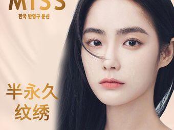 MISS韩国半永久纹眉纹绣(金中环店)