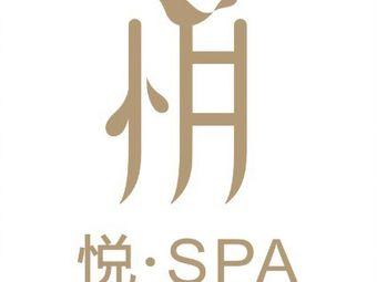 悦·SPA(桔子水晶店)