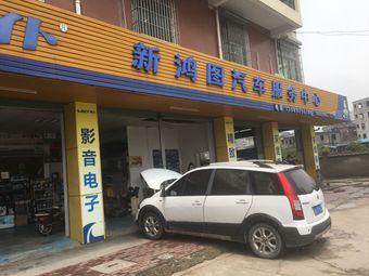 新鸿图汽车服务中心