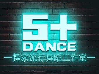 舞家流行舞蹈培训(清濛校区)