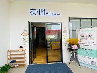 友間瑜伽(钟楼店)