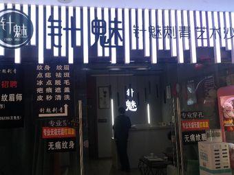 针魅刺青·纹身·纹眉(步行街店)